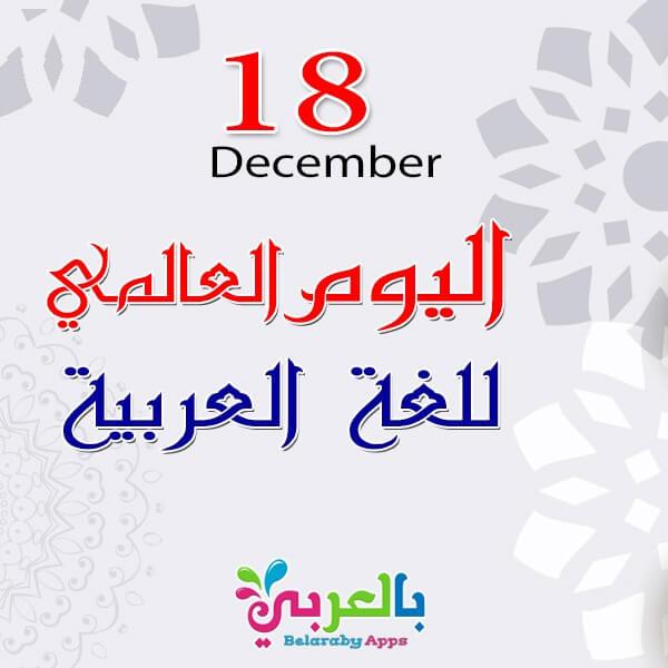صورة اليوم العالمي للغة العربية 1441