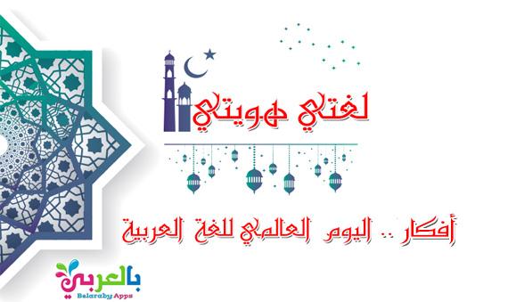 افكار عن اليوم العالمي للغة العربية 1441 - لغتي هويتي