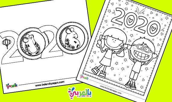 رسومات للتلوين عن السنة الجديدة 2020