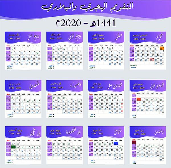 التقويم الهجري 1442 والميلادي 2020 - بالصور تصميم التقويم الميلادي 2020