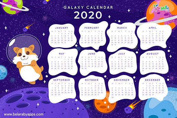 تقويم 2020 ميلادي - free printable 2020 monthly calendar PDF