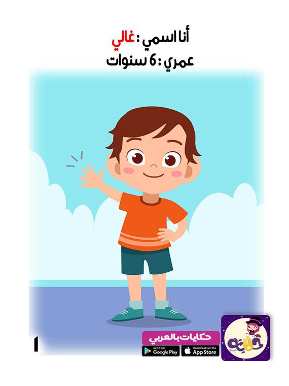 قصة جميلة مصورة لتوعية الطفل ضد التحرش - قصة أنا غالي لتوعية الاطفال ضد التحرش