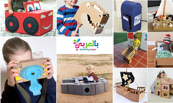 21 فكرة صنع لعب اطفال مسلية من علب الكرتون الفارغة
