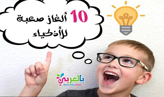 الغاز صعبة .. 10 الغاز للأذكياء متنوعة اختبر ذكائك مع الغاز وفوازير بالعربي