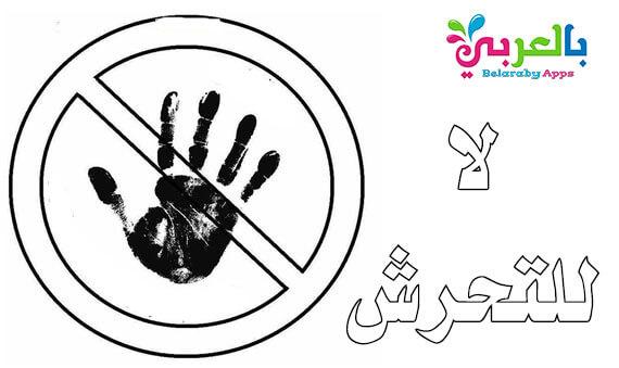 رسومات تلوين توعية الاطفال ضد التحرش .. لا تلمسني