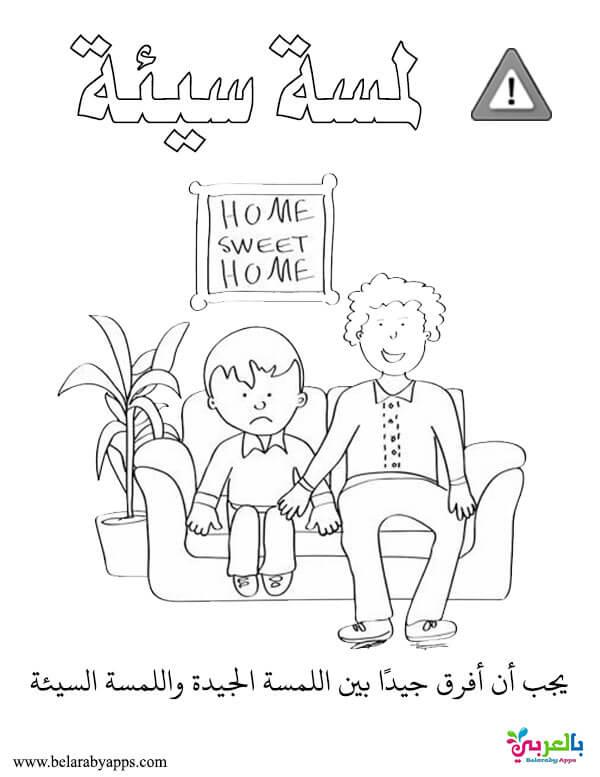 رسومات توعية الاطفال ضد التحرش