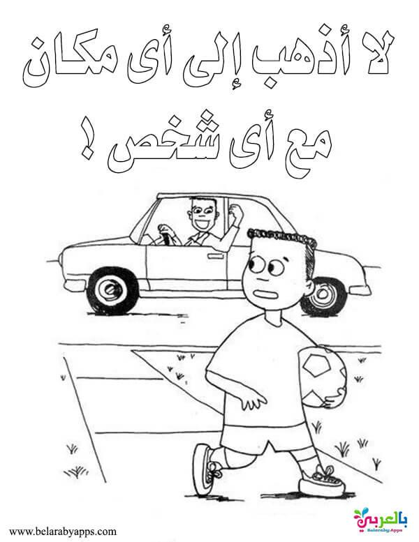 رسومات جاهزة للتلوين توعية عن التحرش