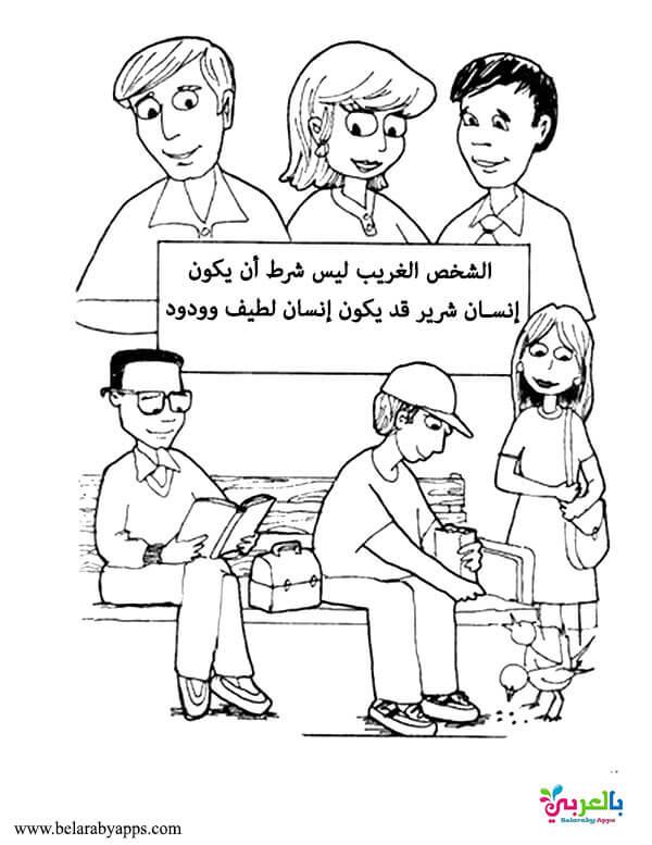 توعية الاطفال ضد التحرش - رسومات اطفال للتلوين للوقاية من التحرش الجنسي