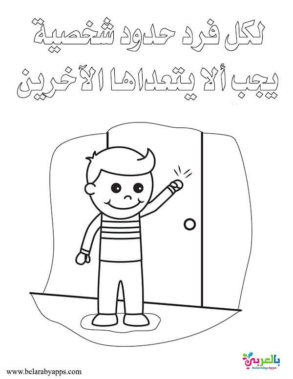 اوراق عمل توعية ضد التحرش للاطفال