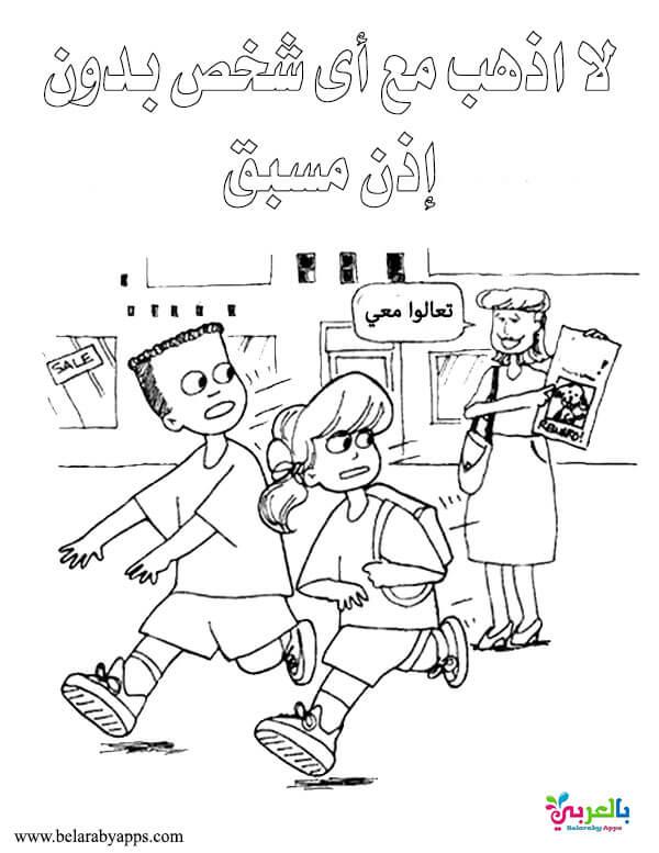 رسومات تلوين توعية الاطفال ضد التحرش