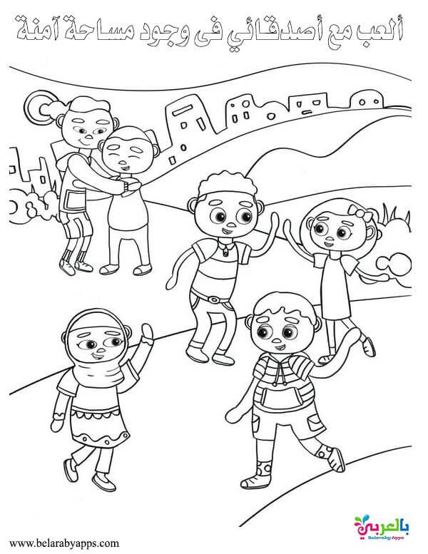 رسومات اطفال للتلوين للوقاية من التحرش الجنسي