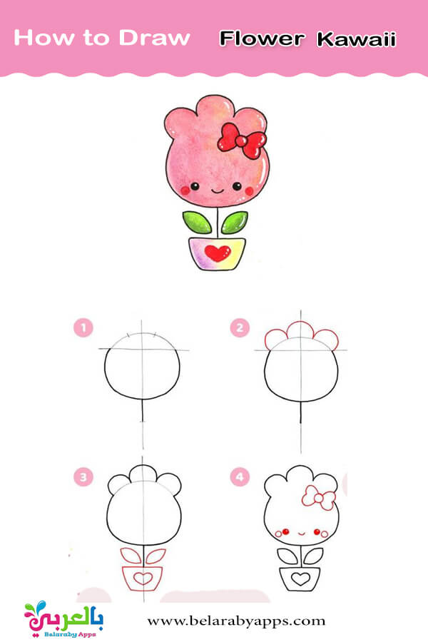 طريقة رسم وردة كيوت للأطفال