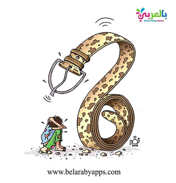 كاريكاتير العنف ضد الأطفال