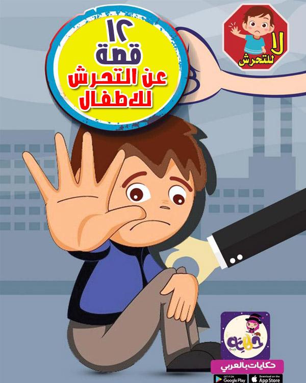 12 قصة عن التحرش للاطفال .. قصص اطفال مصورة بتطبيق حكايات بالعربي