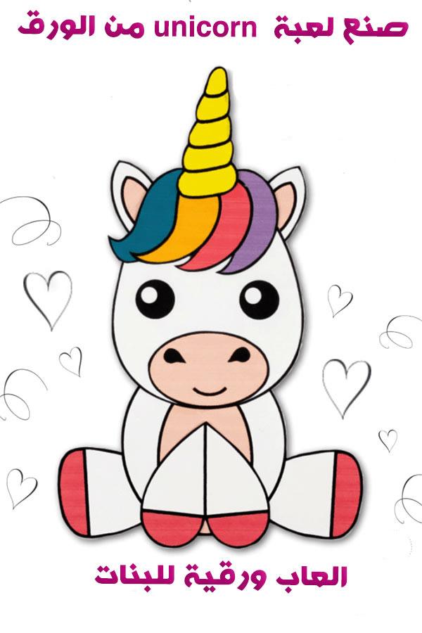 لعبة صنع unicorn من الورق - العاب بنات ورق