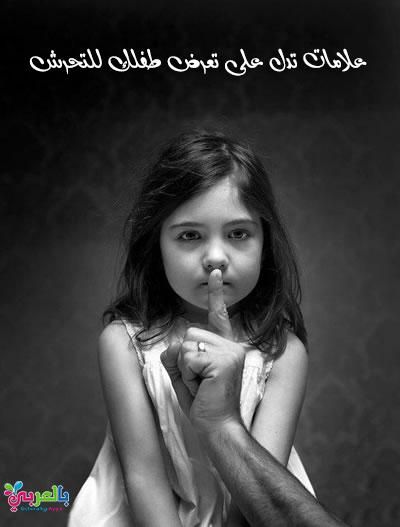 خطوات تحمي بها طفلك من التحرش الجنسي - علامات تدل على تعرض طفلك للتحرش