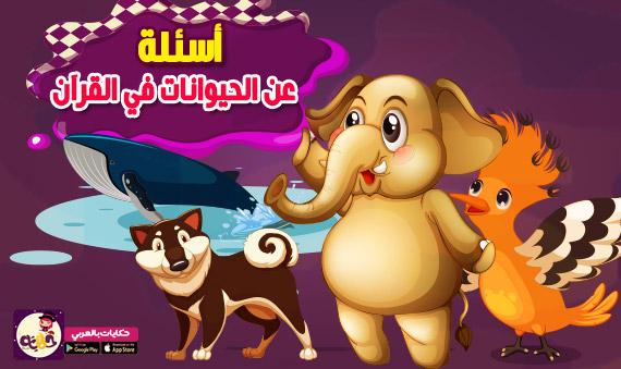 اسئلة عن الحيوانات في القرآن .. اسئلة واجوبة للأطفال