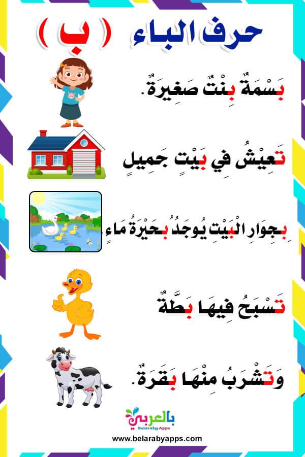 Arabic Alphabet story for letter Baa - قصة حرف الباء لرياض الاطفال