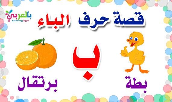قصة حرف الباء لرياض الاطفال - Arabic Alphabet story for letter Baa