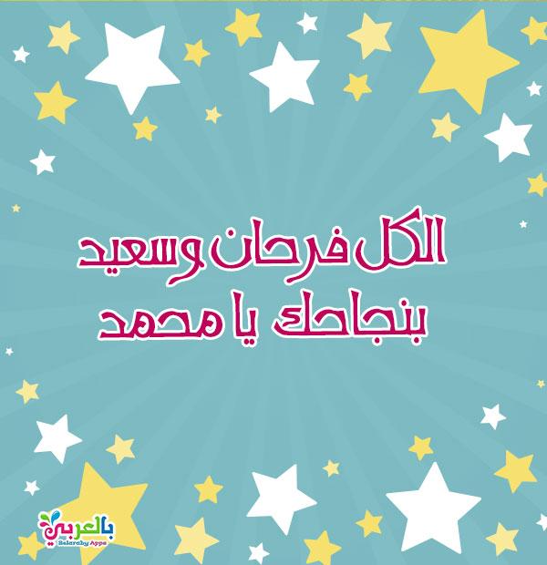 بطاقات نجاح باسم محمد