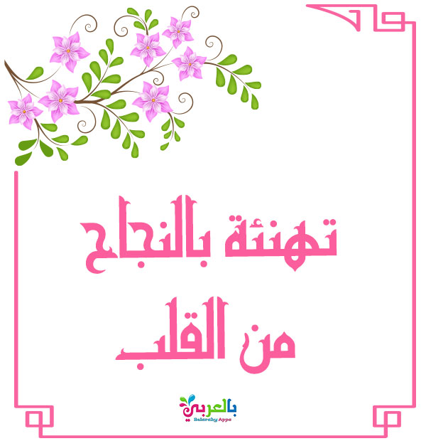 اجمل بطاقات تهنئة بالنجاح والتفوق عبارات النجاح والتفوق بالعربي نتعلم