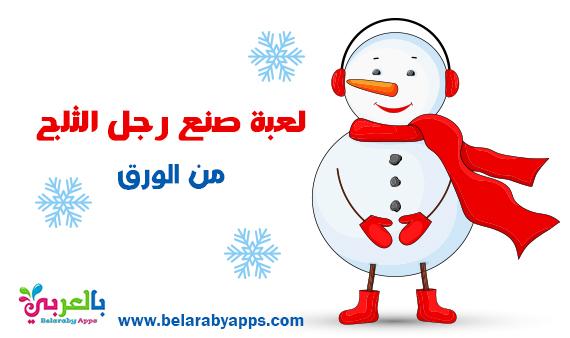 لعبة صنع رجل الثلج من الورق