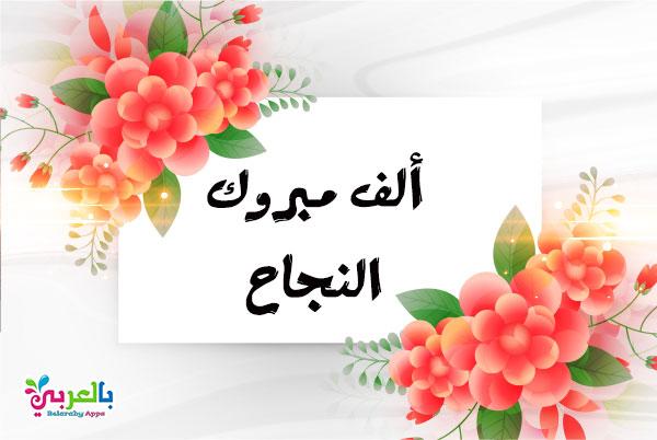 اجمل صور تهنئة بالنجاح 2020 خلفيات نجاح وتفوق بالعربي نتعلم