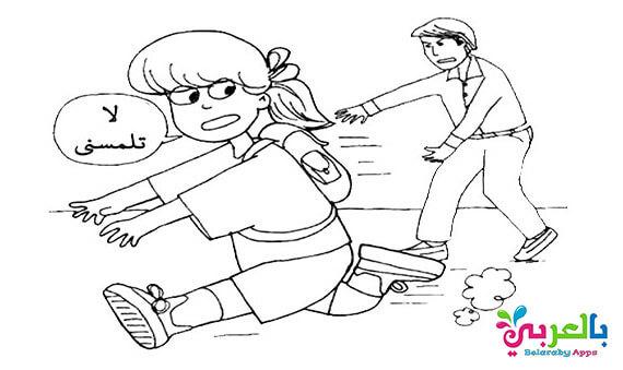 رسومات اطفال للتلوين للوقاية من التحرش الجنسي .. لا للتحرش بالأطفال