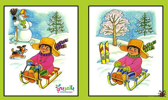 العاب اختلافات .. اوجد الاختلاف بين الصورتين للاطفال