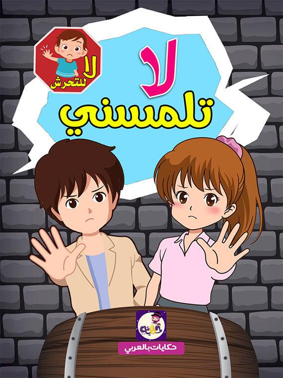 قصة لا تلمسني .. قصة مصورة بتطبيق حكايات بالعربي