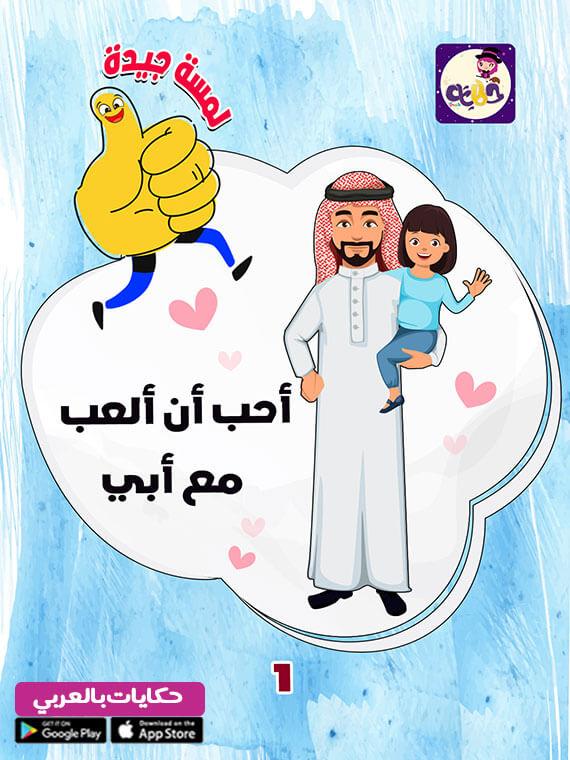 قصص مصورة التوعية بحماية الاطفال من التحرش الجنسي