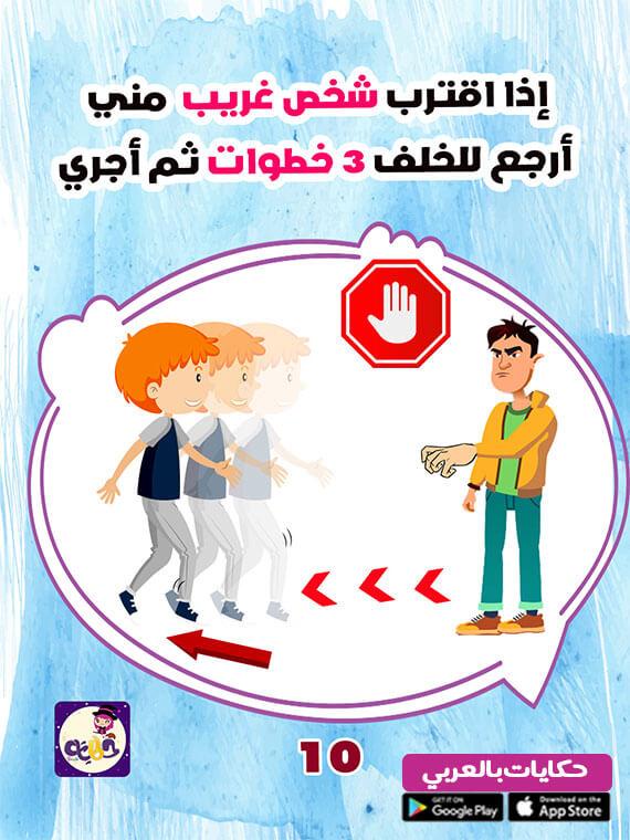 إنفوجرافيك تعليم الطفل مواجهة المتحرش