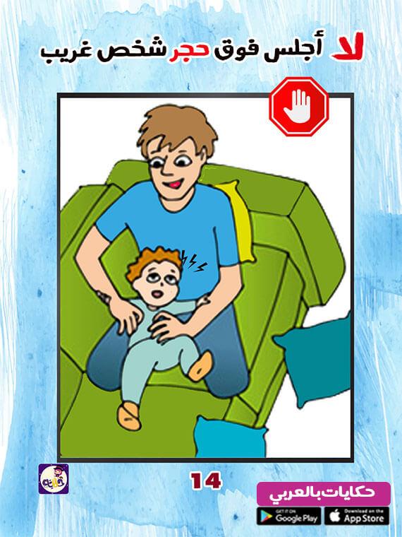 طرق الحماية وتوعية الطفل من التحرش الجنسي - رسم كرتوني
