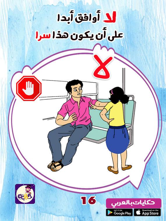 نصائح للطفل بالصور لحماية الأطفال من التحرش الجنسي
