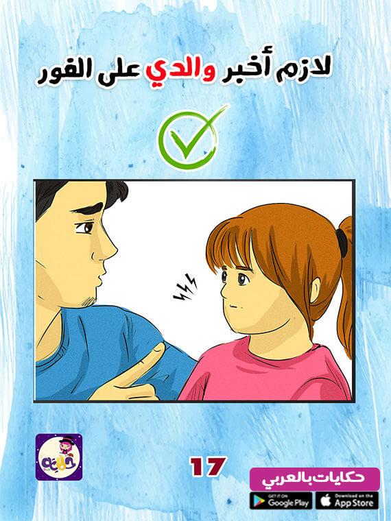 توعية الأطفال للوقاية من التحرش الجنسي