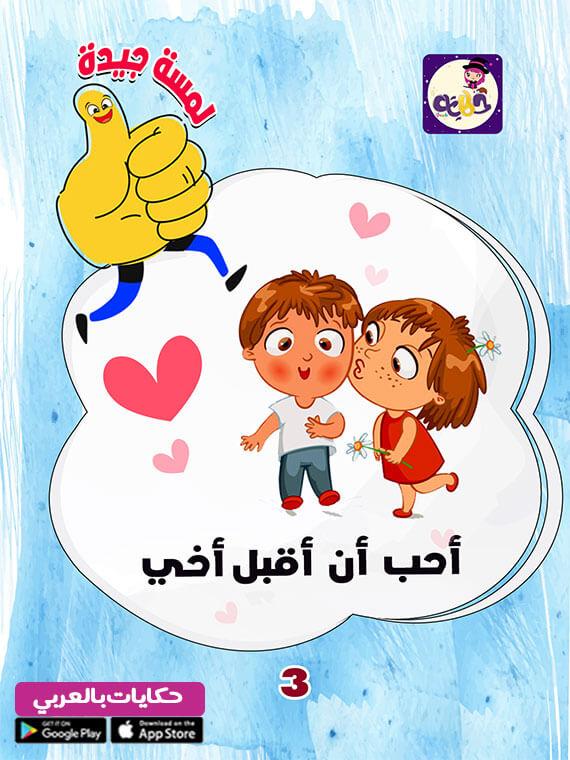 قصة لا تلمسني .. قصص عربية لتوعية الاطفال ضد التحرش الجنسي
