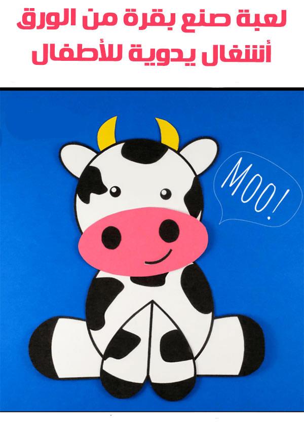 لعبة صنع حيوانات المزرعة بقرة بالورق - اشغال يدوية للاطفال pdf