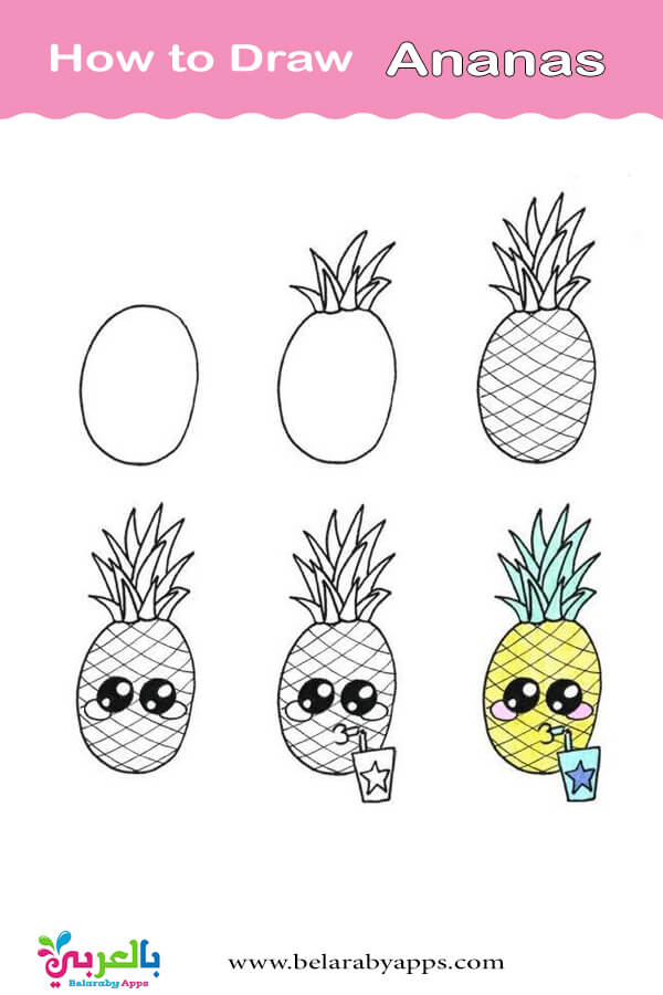 طريقة رسم اناناس للاطفال