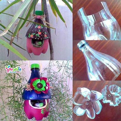 بالصور: افكار رائعة لاعادة استخدام زجاجات البلاستيك الفارغة