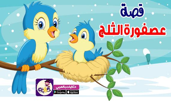 حكايات قصص عربيه للاطفال :: قصة عصفورة الثلج مكتوبة