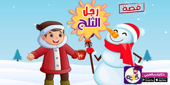 قصص عالمية للاطفال - قصة رجل الثلج مصورة