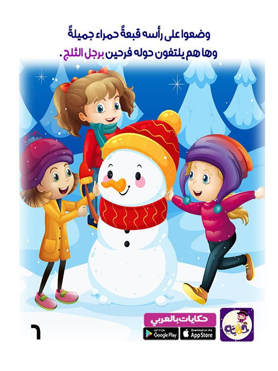 قصة قصيرة مصورة رجل الثلج