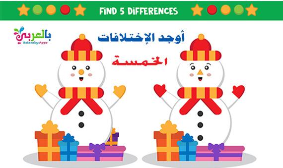 10ألعاب تعليمية للأطفال - لعبة رجل الثلج للتحميل مجانا