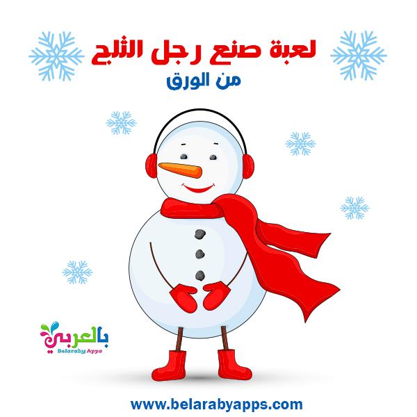 لعبة صنع رجل الثلج من الورق جاهزة للطباعة pdf