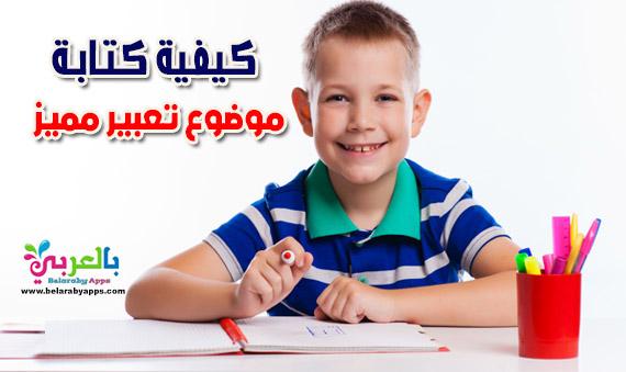كيفية تعليم الاطفال كتابة موضوع تعبير مميز :: نصائح في سطور