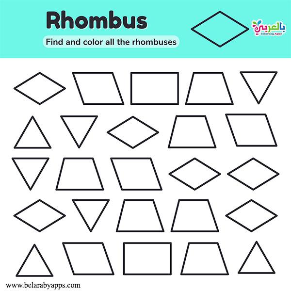 الأشكال الهندسية لرياض الأطفال - shapes worksheets for preschool