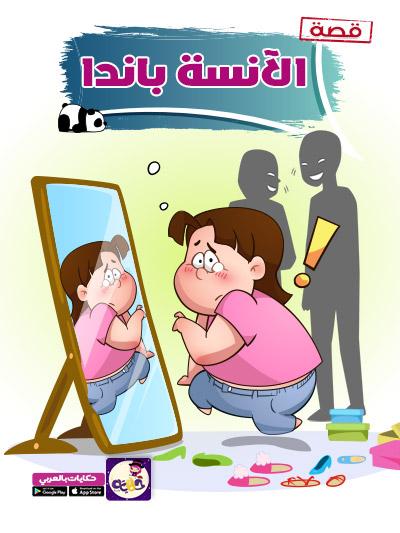 الآنسة باندا .. قصة مصورة عن التنمر بسبب السمنة