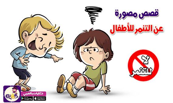 قصص مصورة عن التنمر للاطفال بتطبيق حكايات بالعربي