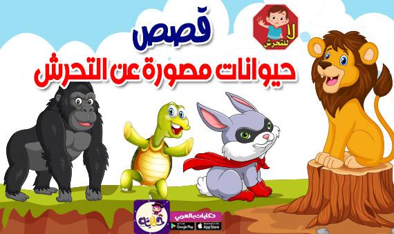 قصص حيوانات مصورة لتوعية الاطفال بالتحرش الجنسي