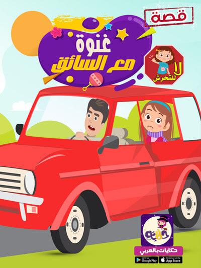 قصة غنوة مع السائق و توعية الطفل ضد التحرش
